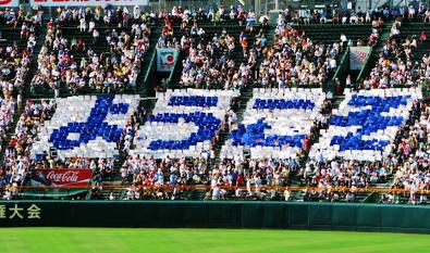 全国高校野球大会の開会式