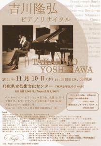 吉川隆弘ピアノリサイタルのチケットプレゼント【終了】