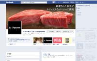 ペイザンフェイスブックページ