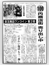 100円玉手箱