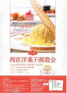 2011西宮洋菓子園遊会