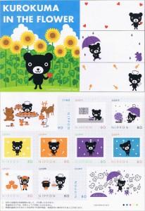 「くろくまくんシリーズ」の切手シート