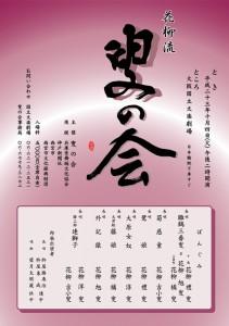花柳禮叟さんの 「叟の会」が10月4日に国立文楽劇場で行われます