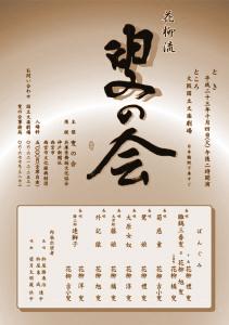 日本舞踊の会にご招待 終了
