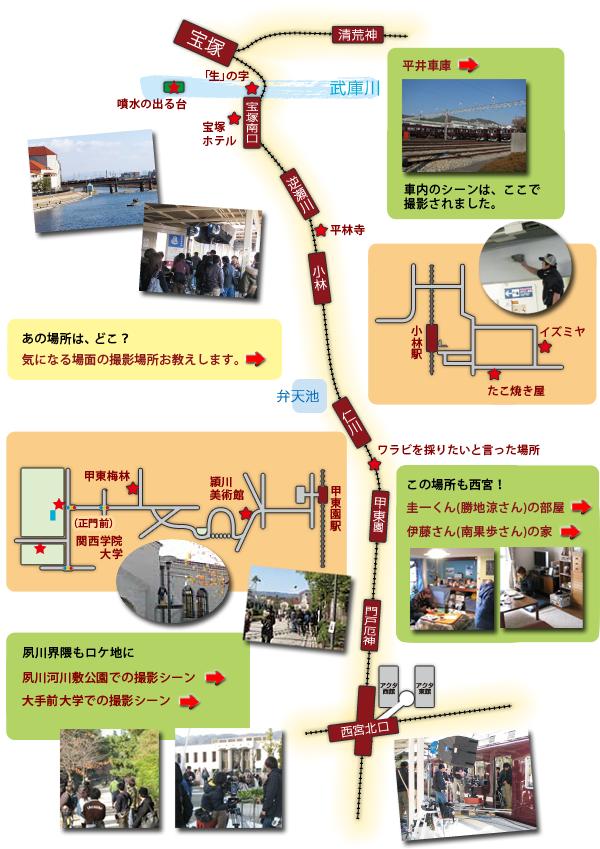 映画「阪急電車 片道15分の奇跡」ロケ地ガイドマップ