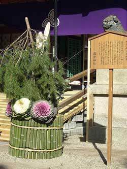 西宮神社に飾られている逆さ門松