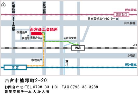 商工会議所 アクセスMAP 西宮市櫨塚町2-20