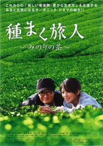 映画『種まく旅人〜みのりの茶〜』鑑賞券プレゼント