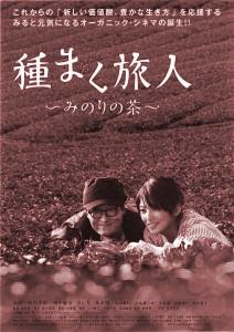 【終了】映画『種まく旅人〜みのりの茶〜』鑑賞券プレゼント