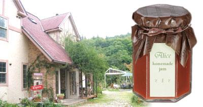 癒しの森のガーデンカフェレストランAlice トマトジャム