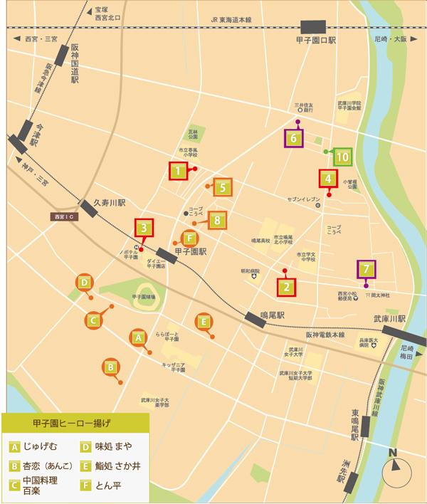甲 子 園 shopmap