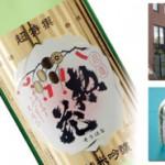 日本盛 超特撰純米吟醸酒惣花