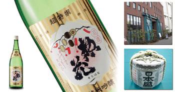 日本盛 超特撰純米吟醸酒 惣花