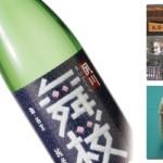 大澤本家酒造賓娘  夙川舞桜