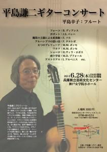 平島健二ギターコンサート