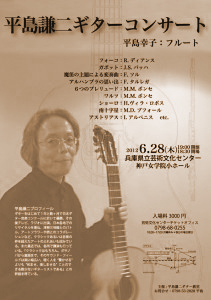 【終了】6/28 平島謙二ギターコンサート チケットプレゼント