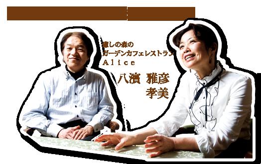 船坂の太陽の恵みを届けたい 癒しの森のガーデン・カフェ・レストラン Alice 八濱雅彦、孝美
