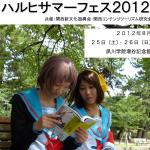 ハルヒサマーフェスティバル2012