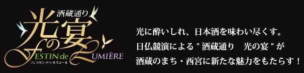 """酒蔵通り 光の宴 光に酔いしれ、日本酒を味わい尽くす。 日仏競演による """" 酒蔵通り 光の宴 """" が 酒蔵のまち・西宮に新たな魅力をもたらす!!"""