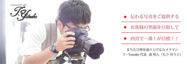 まちたび博を盛り上げるカメラマン