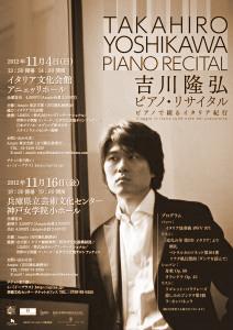 【終了】吉川隆弘 ピアノ・リサイタル
