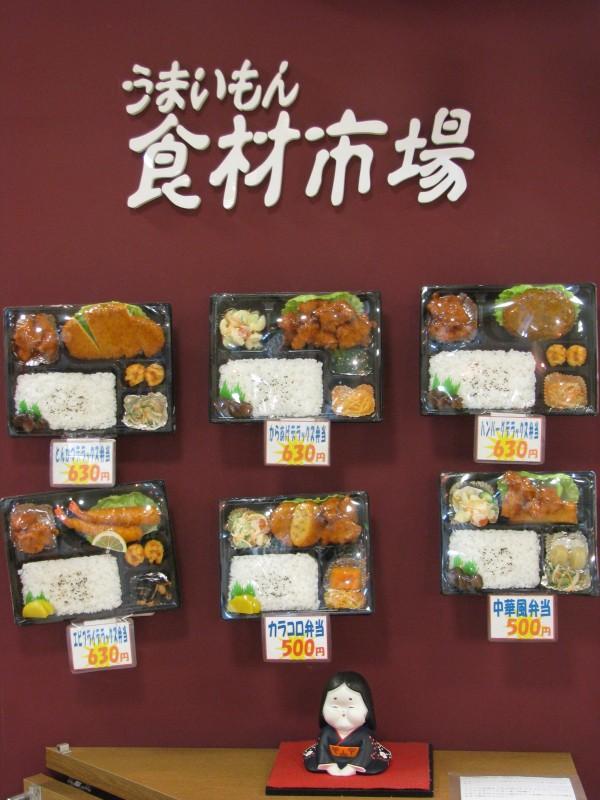 うまいもん食材市場(弁当)