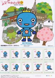 みやたんの切手シートプレゼント