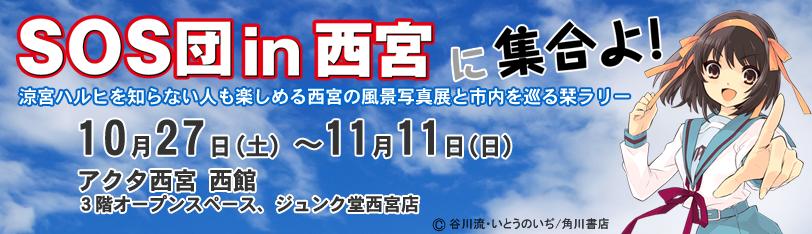 涼宮ハルヒ企画展「SOS団in西宮に集合よ!」