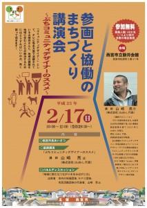 H24kouenkai_chirashi