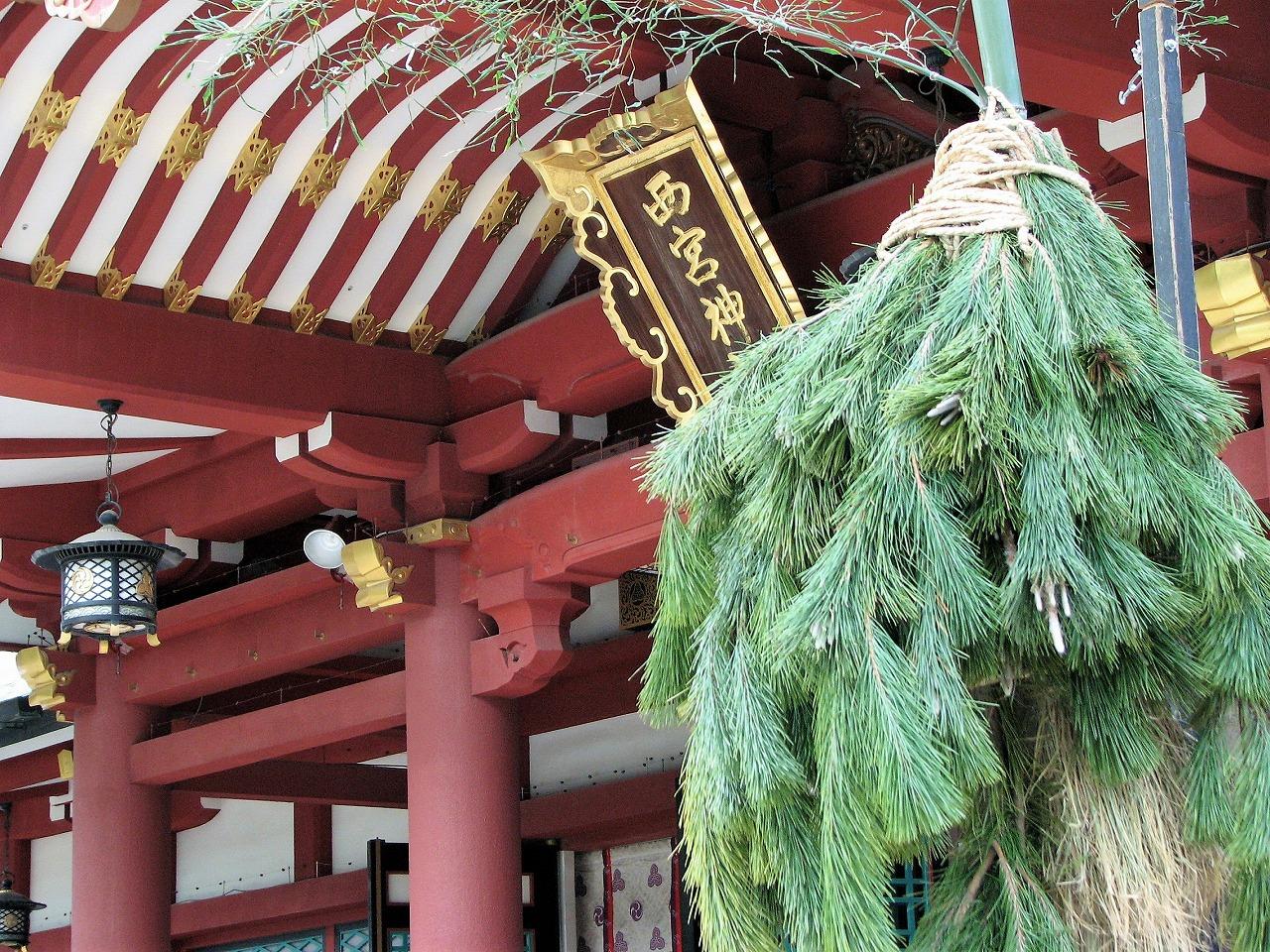 西宮神社 逆さ門松