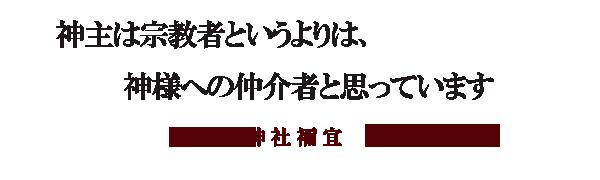 越木岩神社禰宜 飯森良光さん