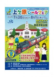 event-uegahara2013