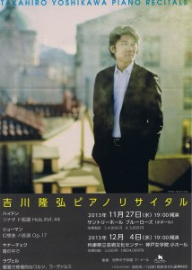 吉川隆弘ピアノリサイタル2013年