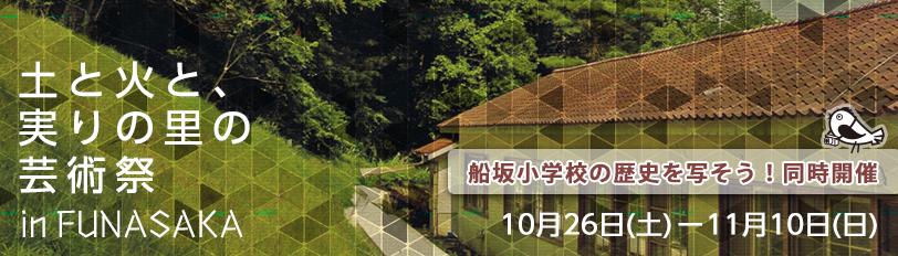 10/26(土)~11/10(日) 土と火と、実りの里の芸術祭 in FUNASAKA