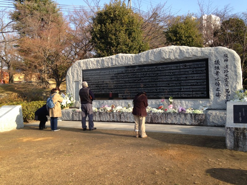 1.17震災記念公園