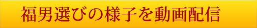 fukuotoko01
