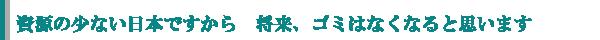 資源の少ない日本ですから 将来、ゴミはなくなると思います リリーフ