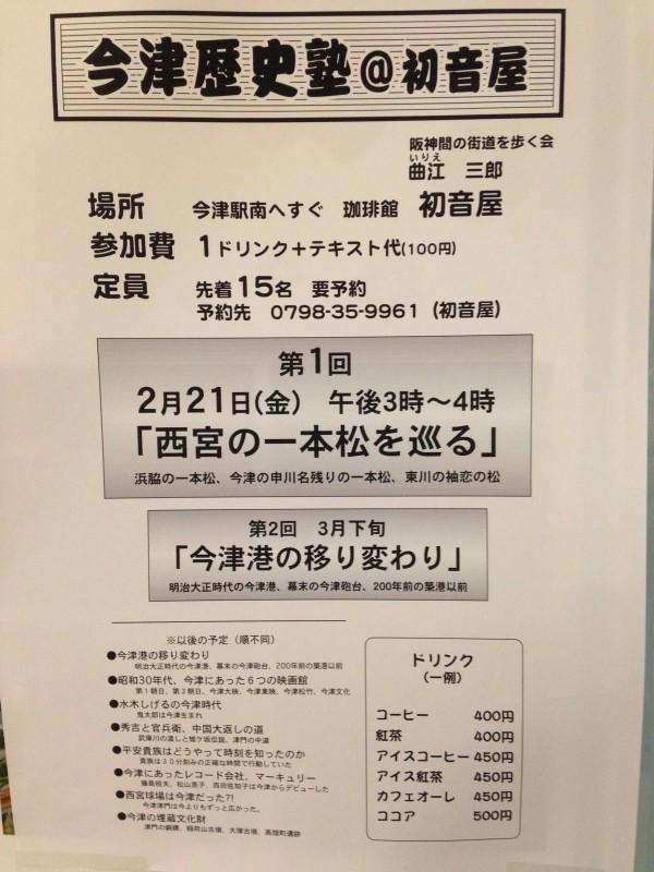 今津歴史塾