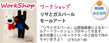 モールアート&デコ巻き寿司モモケル