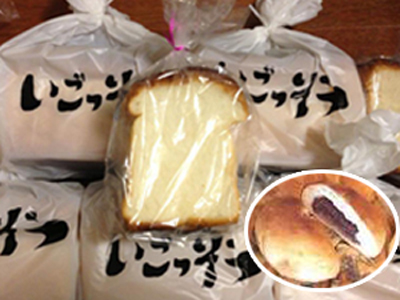 話題のパン屋さん「いごっそう」の食パンとあんぱんをプレゼント♪