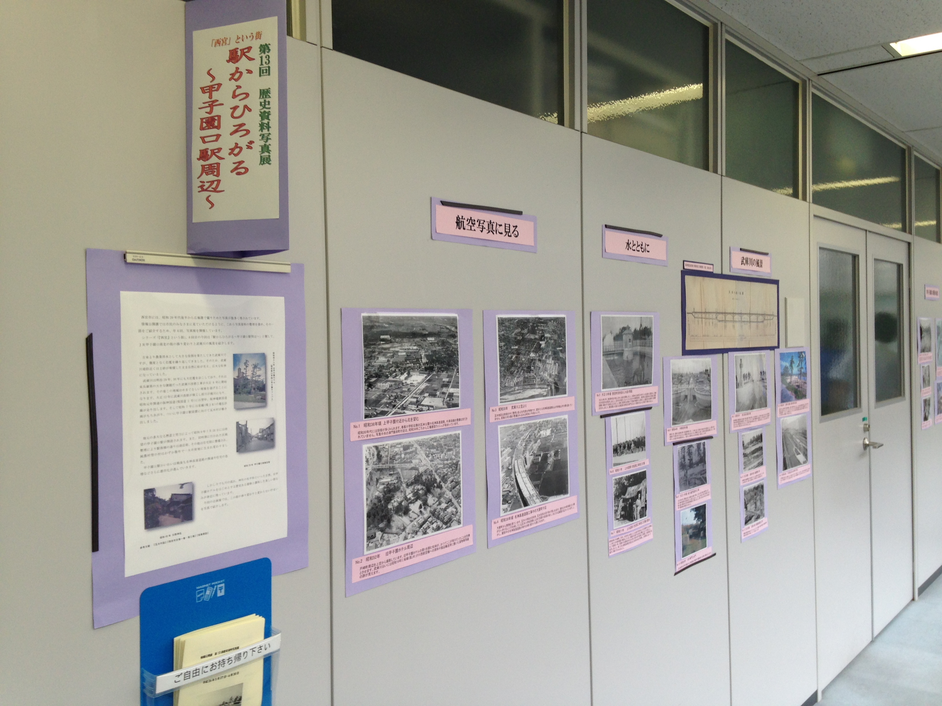 第13回 歴史資料写真展