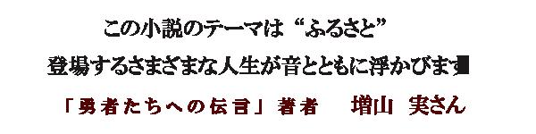「勇者たちへの伝言」著者増山 実さん