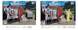 甲子園球場90周年記念