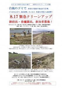 2014・8・15の浜辺の様子、ものすごいゴミ1