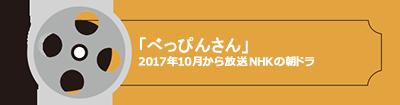 NHKの朝ドラ『べっぴんさん』