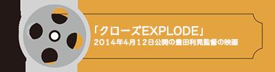 シリーズの最新作映画『クローズEXPLODE』
