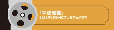 NHKプレミアムドラマ 『平成細雪』