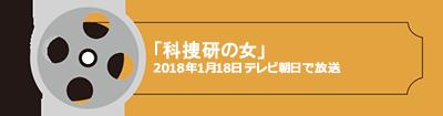 テレビ朝日『科捜研の女』
