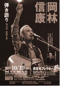【終了】岡林信康弾き語りライブ2015