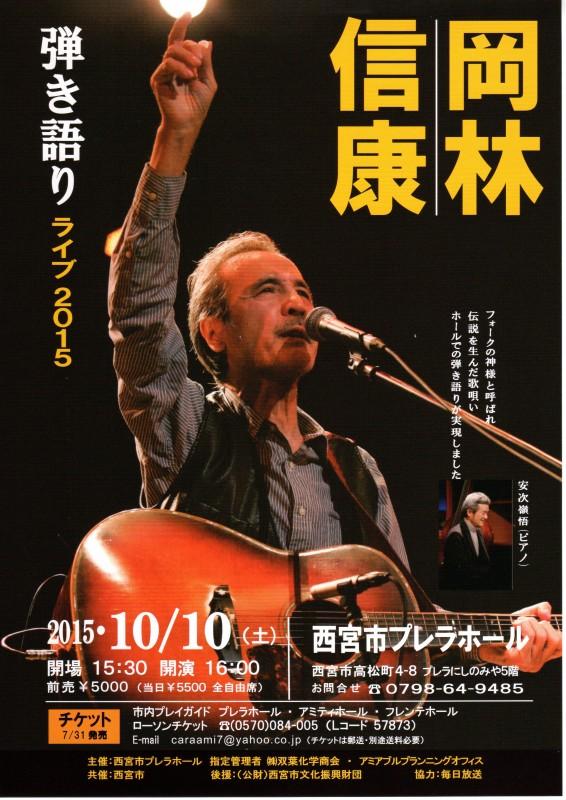 岡林信康弾き語りライブ2015